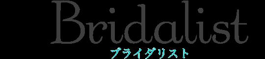 ブライダリスト - Bridalist -
